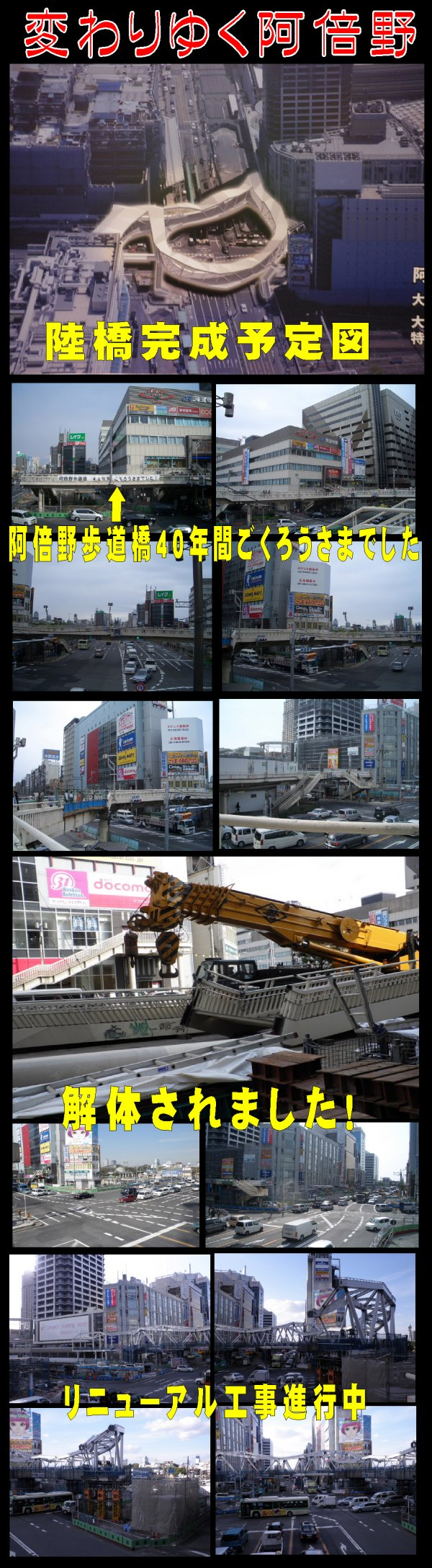 阿倍野陸橋