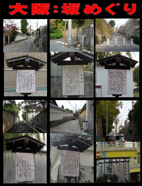 大阪:坂めぐり
