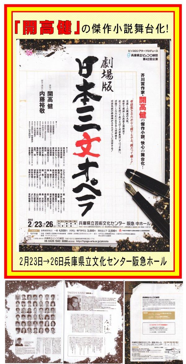 日本三文オペラポスター