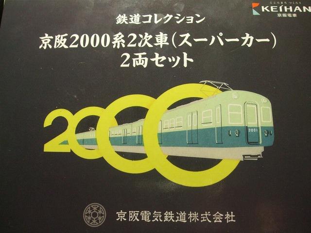 京阪2600系2