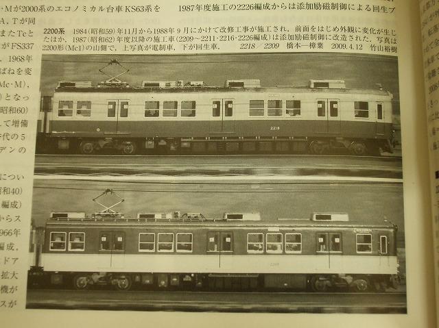 京阪2600系6