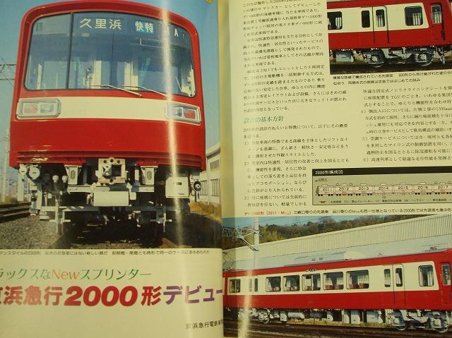 京急600形78