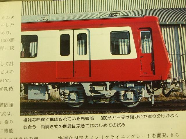 京急600形79