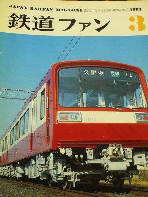 京急600形77