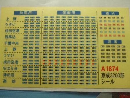 京成3200形6