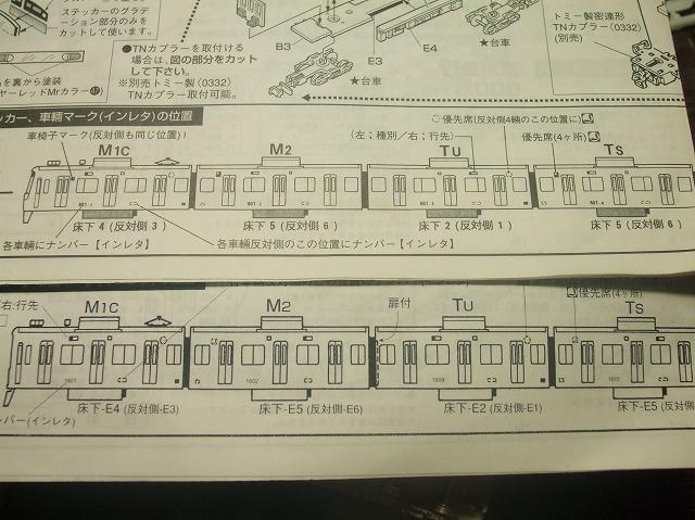 京急600形84