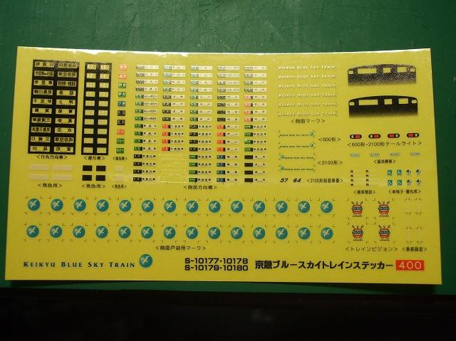 京急600形120