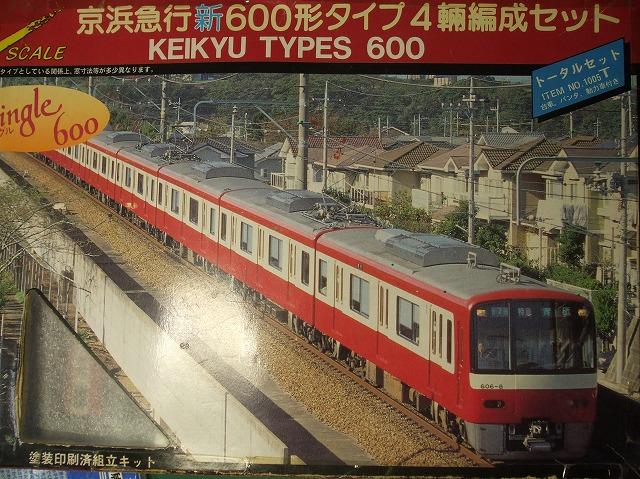 京急600形131