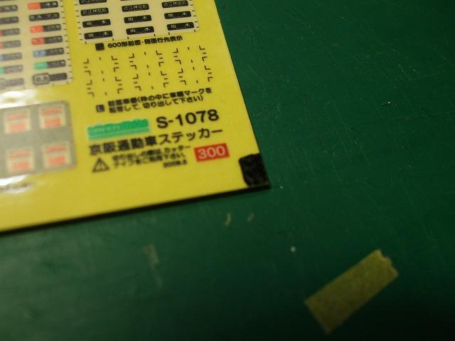 京阪2600系59