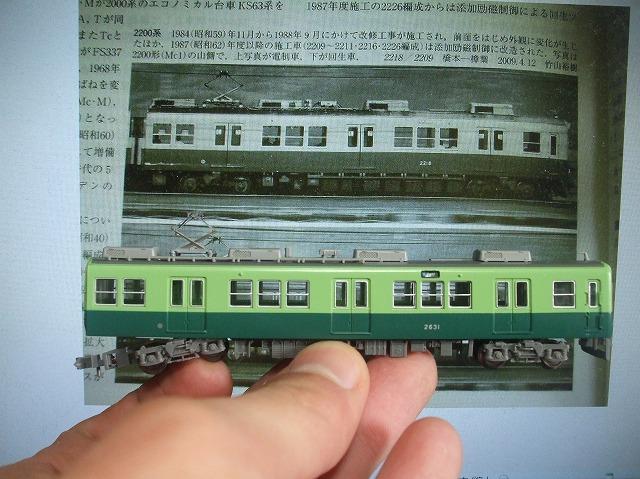 京阪2600系73