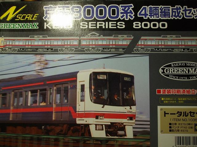 京王8000系1