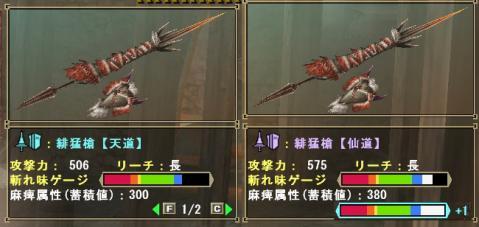 剛ゴゴ槍2