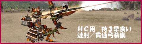 HC用特3弓0