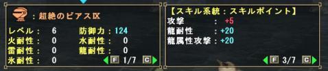 ルコ用龍3