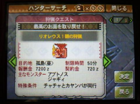 村☆6-1