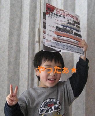 20111227_tetsudou_02.jpg