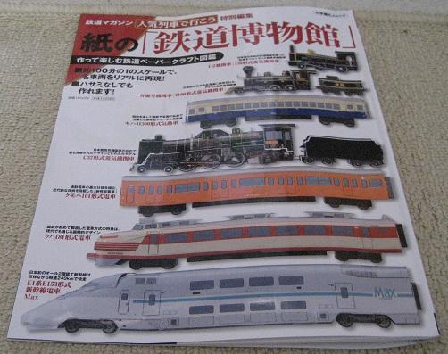 20111227_tetsudou_03.jpg