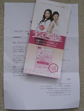 20120207_sango_02.jpg
