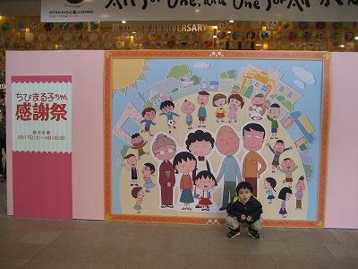 20120328_maruko_04.jpg
