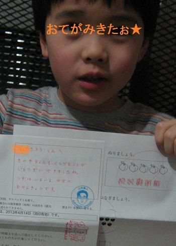 20120419_sukyouken.jpg