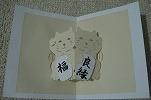 card_manekineko_20111225.jpg