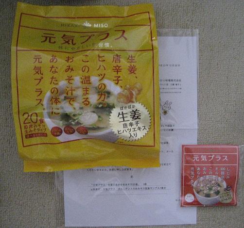 hikarimiso_20111230.jpg