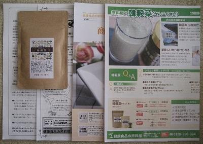 kankokusai_s0120128.jpg