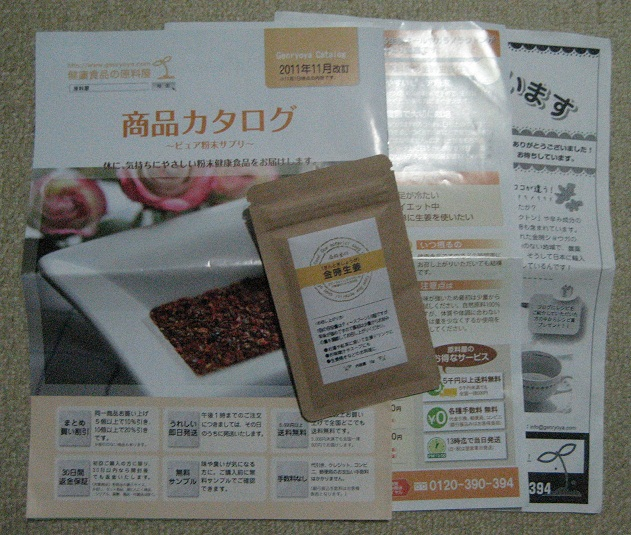 kintoki20111225_01.jpg