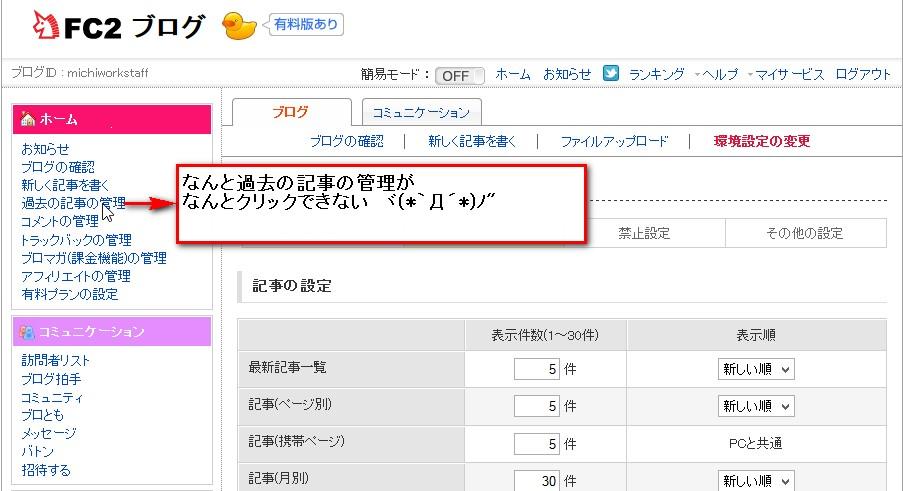 Blog下書き設定006