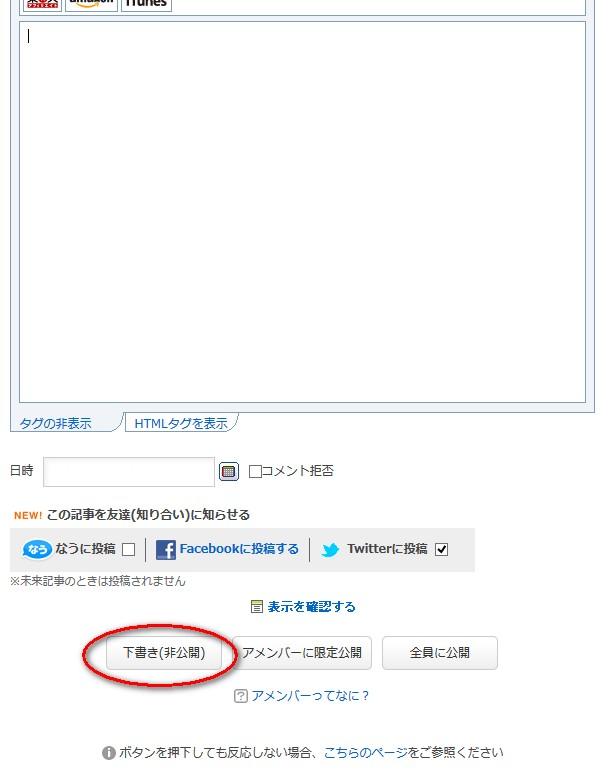 Blog下書き設定amblo