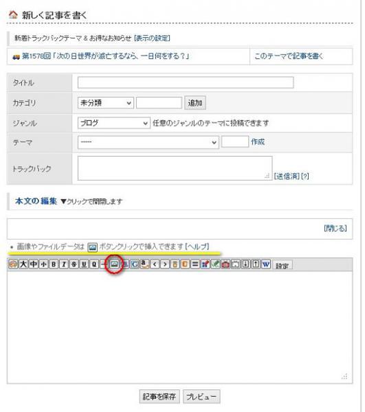 Blog画像アップ001