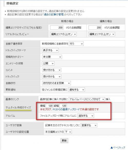 Blog画像アップ007