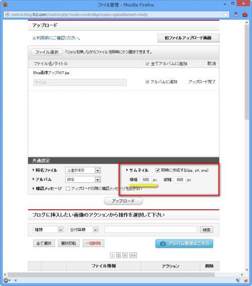 Blog画像アップ008