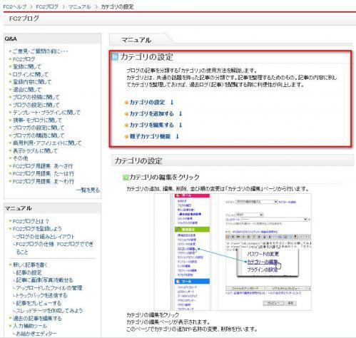 Blogカテゴリ設定001