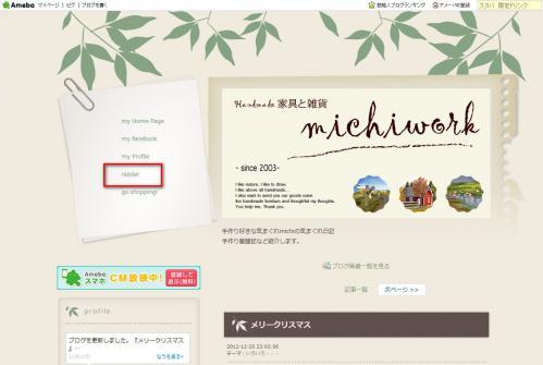 リンクFC2Blog→アメブロ001