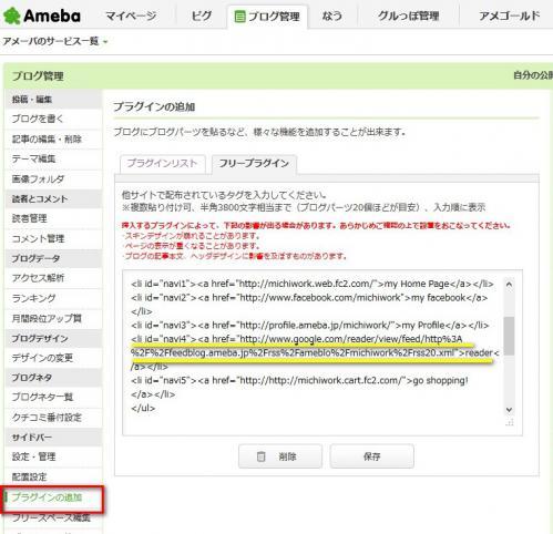 リンクFC2Blog→アメブロ002