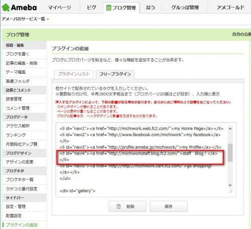 リンクFC2Blog→アメブロ003