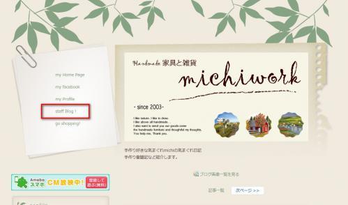 リンクFC2Blog→アメブロ004