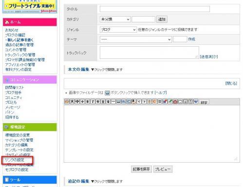 リンクアメブロF→C2Blog002