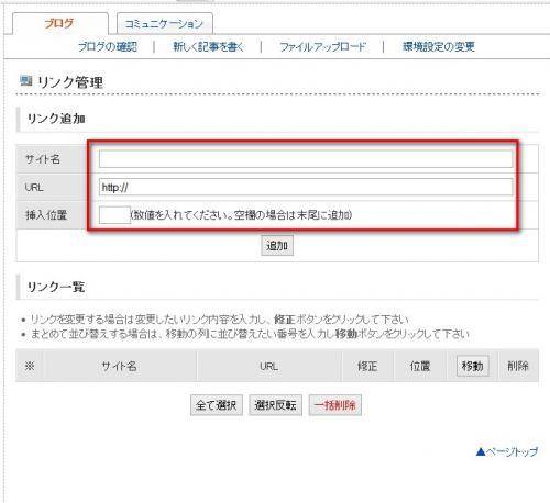 リンクアメブロF→C2Blog003