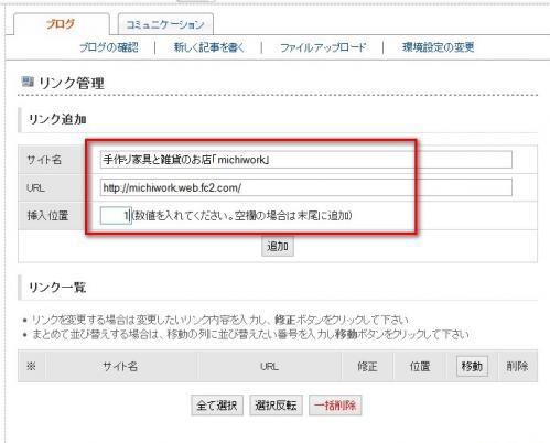 リンクアメブロF→C2Blog004