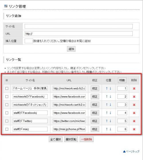 リンクアメブロF→C2Blog005
