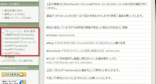 リンクアメブロF→C2Blog006