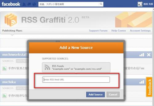 一元管理RSS Graffiti設定007