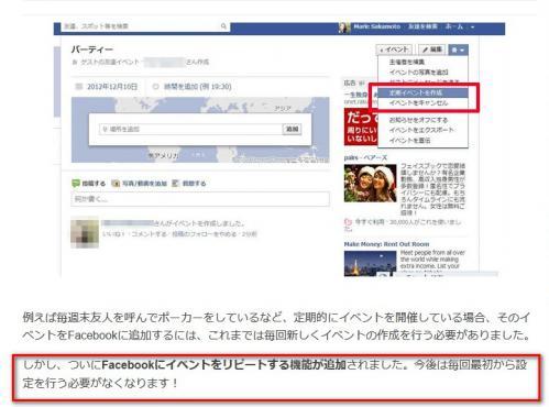 Facebookに「イベントを繰り返し設定する機能」