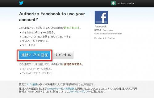 一元管理Twitter004