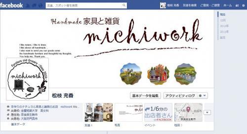 Facebookカバー03