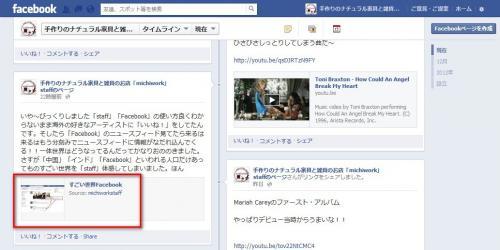 サムネイルFC2→Facebook001