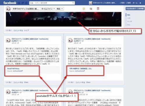 サムネイルFC2→Facebook003