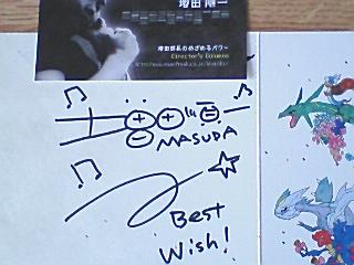 増田さん直筆サイン
